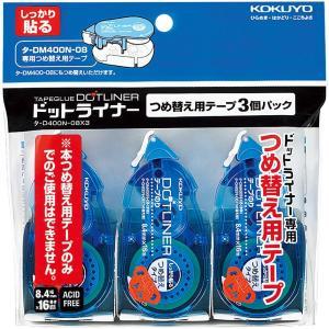 コクヨ テープのり ドットライナー つめ替え 3個 タ-D400N-08X3|happysmiles