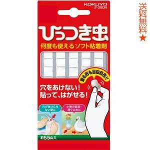 コクヨ ひっつき虫 はってはがせる 粘着剤 タ-380N|happysmiles