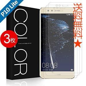 Huawei P10 Lite フィルム専用 Huawei P10 Lite フィルム全面 G-Color (表面TPU保護フィルム3枚付き)|happysmiles
