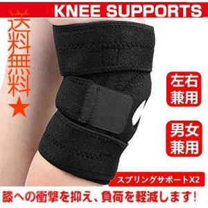 膝サポーター 半月板損傷 膝固定 登山 ランニング バスケ アウトドアスポーツ 関節靭帯保護 フリーサイズ|happysmiles