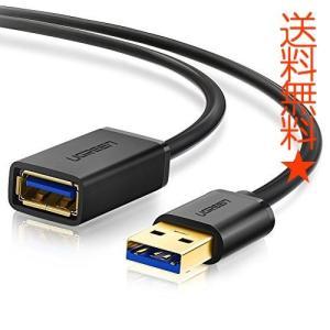 UGREEN USBケーブル 延長 USB3.0 延長コード 高速データ転送 金メッキ オス メス ...