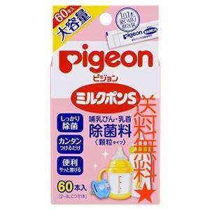 ピジョン Pigeon ミルクポン S 計量不要 顆粒タイプ 60包入 母乳実感 哺乳瓶消毒等に|happysmiles