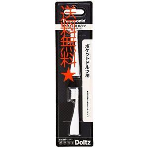 音波振動ハブラシ(ポケット用)。ポケットドルツ用替ブラシ。EW-DS12・DS13・DS14・DS2...