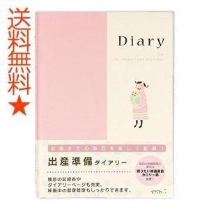 ミドリ 手帳 ミドリ HF ダイアリー 出産準備 A5 26006006|happysmiles