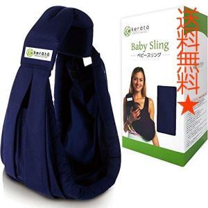ker〓t〓 新生児 ベビースリング 成長に合わせて使える6WAY 抱っこひも 日本正規品(国内安全基準適合品) (ネイビー)|happysmiles