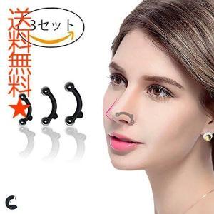 鼻プチ 柔軟性高く ハナのアイプチ CatMoz ビューティー正規品 矯正プチ 整形せず 23mm/...