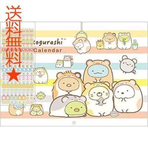 サンエックス すみっコぐらし2020年 カレンダー 壁かけ A4 CD33801|happysmiles