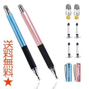 aibow タッチペン スマートフォン タブレット スタイラスペン iPad iPhone Android2本+ペン先6個ライトブルー+ローズゴールド happysmiles