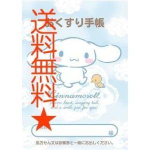 シナモロール お薬手帳 シナモン|happysmiles