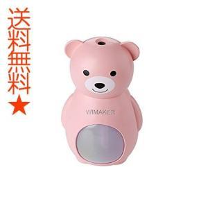 Wimaker 加湿器 卓上160ml容量 ペットボトル型 USB接続や充電式兼用 超音波式加湿器 静音 オフィス 寝室 車内乾燥対応 (ピンク) happysmiles