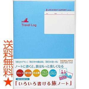 コクヨ ノート いろいろ書ける旅ノート LES-T103|happysmiles