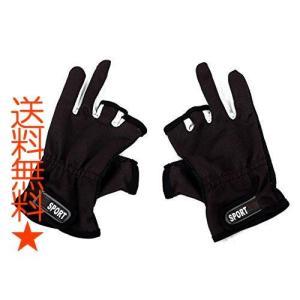 【ノーブランド品】3本指 カット スポーツ フィッシング グローブ 手袋 滑り止め付|happysmiles