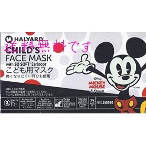 HALYARD CHILD'S FACE MASK  ディズニープリント入り 子供用 使い捨てマスク 75枚入り|happysmiles