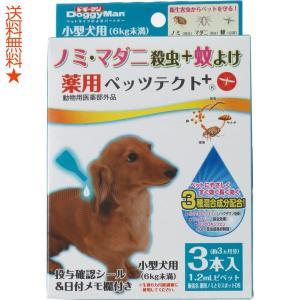 ドギーマン 薬用ペッツテクト+ 小型犬用 3本入|happysmiles