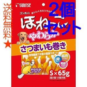 ゴン太のほねっこ やわらかさつまいも巻き Sサイズ 65g ×2|happysmiles