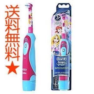 ブラウン オーラルB プラックコントロール Oral-B D2 D2010 Disney Princess Kids 電動歯ブラシ [並行輸入品] happysmiles