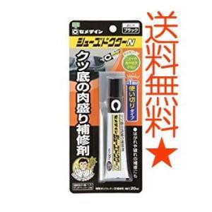セメダイン 靴用補修剤 シューズドクターN ブラック 20ml ブリスター HC-006|happysmiles
