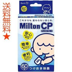Milton CP チャイルドプルーフ 60錠|happysmiles