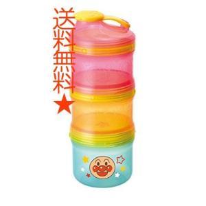 レック アンパンマン 2WAY ミルクケース (離乳食保存兼用) happysmiles