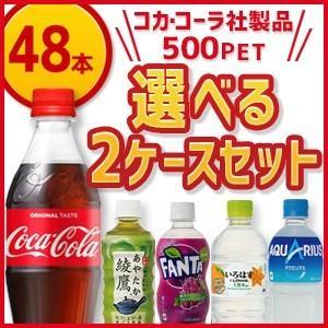 期間限定特価 1本あたり88円!! コカ・コーラ社製品 500mlペットボトル+α よりどりセール 24本入 2ケース 48本セット コカコーラ 送料無料