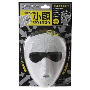「数量限定!」コジット メンズ ゲルマニウム 小顔サウナマスク