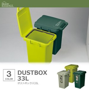 ダストボックス おしゃれ 33L ごみ箱 ゴミ箱 キッチン 屋外 フタ付き ゴミ箱 フタ付き おしゃ...