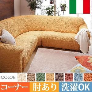 ソファーカバー 肘付きコーナーソファ用 イタリア製ストレッチフィットおしゃれ アイボリー ブラウン オレンジ