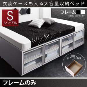 シングルベッド フレームのみ 引き出しなし 衣装ケースも入る大容量デザイン収納ベッド シングル 収納...