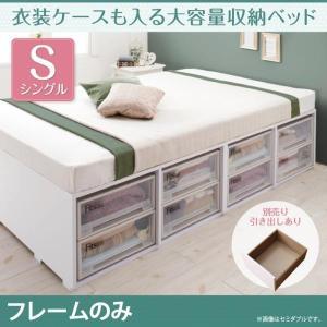 シングルベッド フレームのみ 引き出しなし 衣装ケースも入る大容量収納ベッド シングル 収納付きベッ...