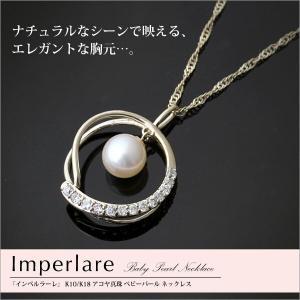 ■商品詳細   ナチュラルなシーンで映える、エレガントな胸元…。 小粒のダイヤモンドとアコヤ真珠が輝...