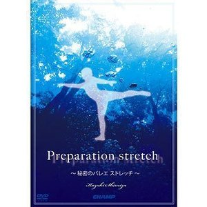 Preparation stretch 秘密のバレエストレッチ|happystorefujioka