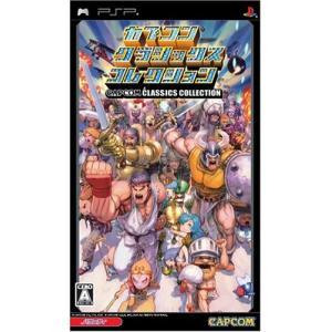 カプコン クラシックス コレクション - PSP|happystorefujioka