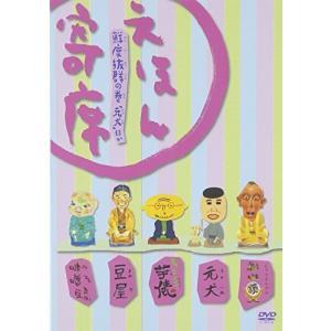 「えほん寄席」鮮度抜群の巻「元犬」ほか [DVD](中古品)|happystorefujioka