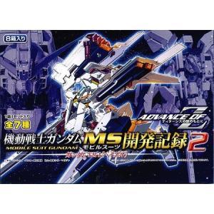 機動戦士ガンダム MS開発記録 第2弾 BOX|happystorefujioka