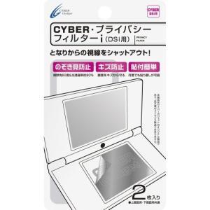 CYBER・プライバシーフィルター (DSi用) happystorefujioka