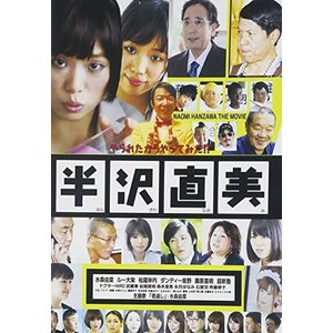半沢直美 [DVD]|happystorefujioka