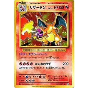 ポケモンカードゲーム リザードン(R) / ポケットモンスターカードゲーム|happystorefujioka
