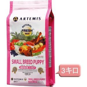 アーテミス フレッシュミックス スモールブリードパピー 3kg