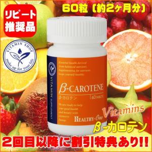 「検索用キーワード」 ヘルシーワン HEALTHY-One 日本産 サプリメント supplemen...