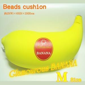 ビーズクッション・バナナクッション Mサイズ...