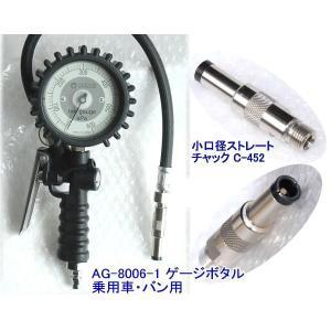 アサヒ AG-8006-1 エアーチャックタイヤゲージ(C-452) 税込特価!!在庫有即納!!