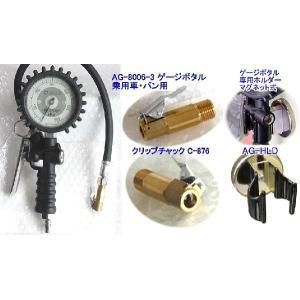 アサヒ AG-8006-3H エアーチャックタイヤゲージ(C...
