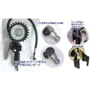 アサヒ AG-8006-4H エアーチャックタイヤゲージ(C...