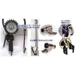 アサヒ AG-8012-2H エアーチャックタイヤゲージ(C...