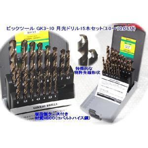 ビックツール GK3-10 月光ドリル15本セット(3.0〜10.0ミリ)送料無料!!通販特価!!