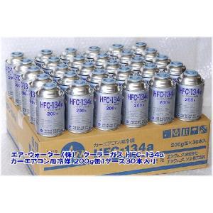 エアー・ウォーター クーラーガス HFC-134a カーエアコン用冷媒 200g缶1ケース30本入り 通販特価!!