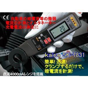 カイセ(kaise)のSK-7831 DCデジタルクランプメーターです。 自動車の暗電流等の微弱電流...
