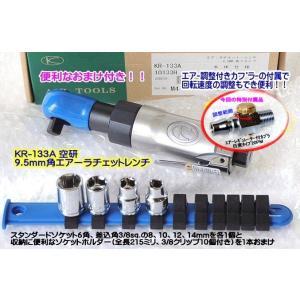 【仕様】 KR-133A 空研 ミニタイプ エアーラチェットレンチ 差込角 3/8インチ(9.5mm...