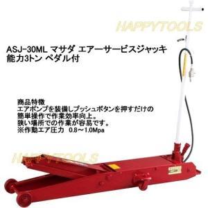 マサダの低床型ガレージジャッキ(エアー・手動両用) ASJ-30ML 能力3.0トン 送無税込特価!!