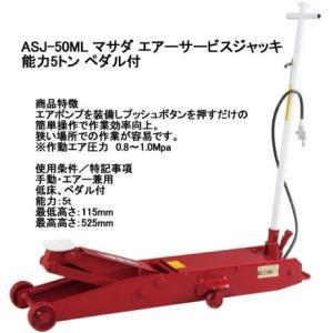 マサダ ASJ-50ML 低床型ガレージジャッキ(エアー・手動両用)能力5トン 足踏みペダル付き 送無税込特価!!(16-03-28)